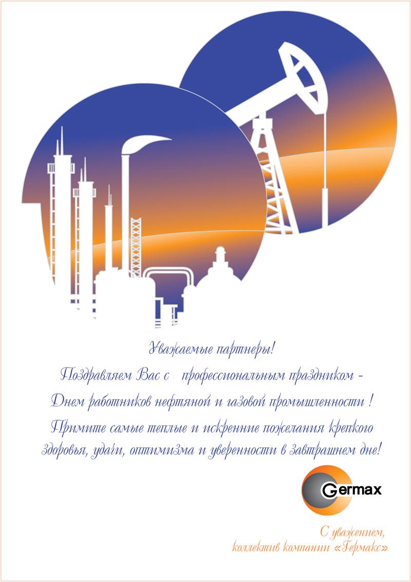 Открытки с днём нефтяной промышленности 17