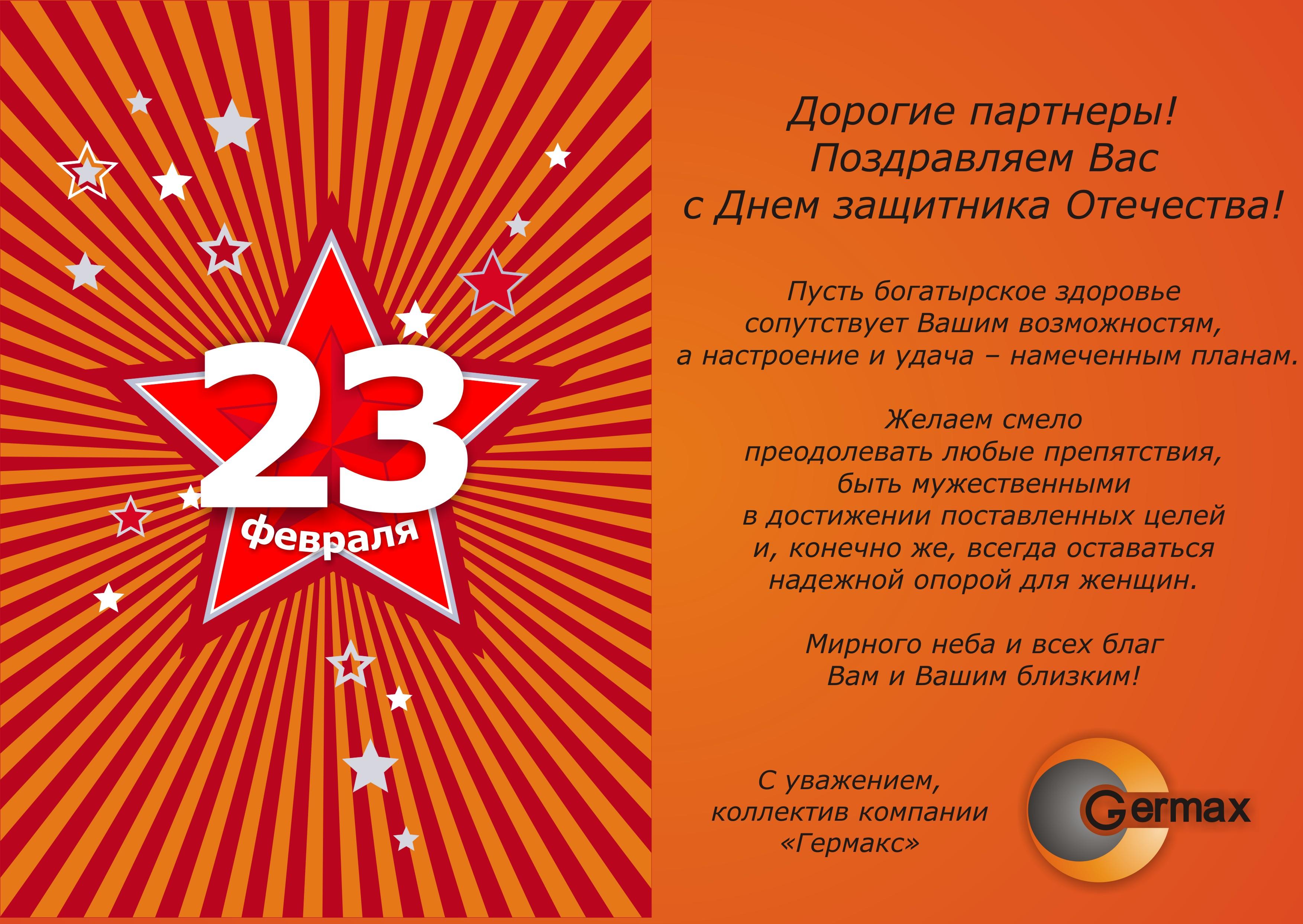 Поздравления на 23 для партнеров 187